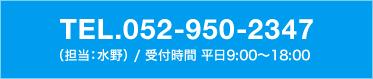 052-950-2347