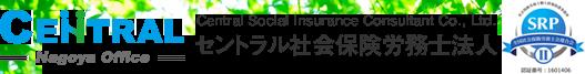 セントラル社会保険労務士法人